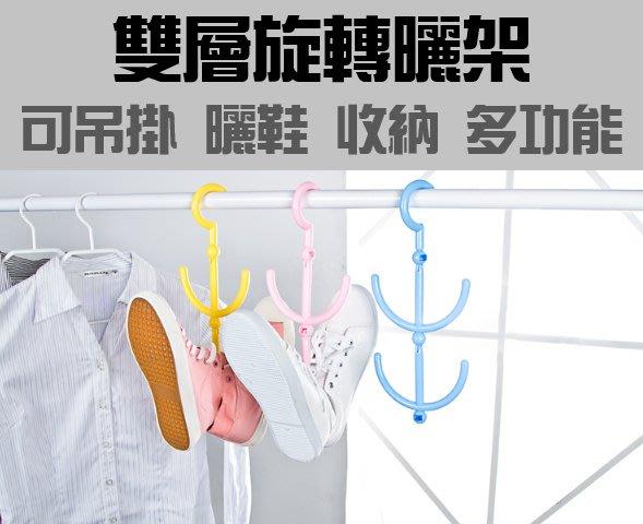 台灣製造 雙層旋轉曬架 曬鞋架 晾鞋架 防風曬鞋架 晾架 曬鞋衣架 雙鉤 收納【CF-05A-30849】