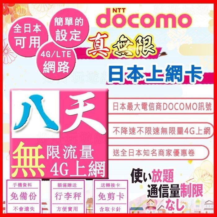 *日本好好玩 超商免運費*真-無限 8天 不降速&無限速4G 吃到飽 日本上網卡 送行李秤 DOCOMO 日本 網卡