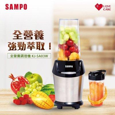 SAMPO聲寶 多功能 全營養 調理機  KJ-SA03W 果汁機