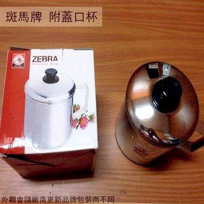 :::建弟工坊:::ZEBRA斑馬牌 正304不鏽鋼 附蓋 口杯 11cm 鋼杯 18-8白鐵杯子 水杯 茶杯