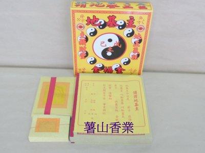 【薯山香業】如意財寶 地基主金 盒裝 環保金紙