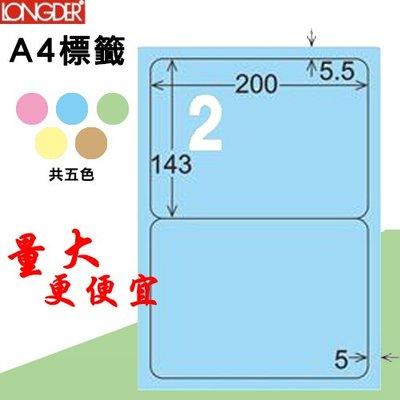 辦公配件【longder龍德】2格 LD-861-B-A 淺藍色 105張 影印 雷射 標籤 出貨 貼紙