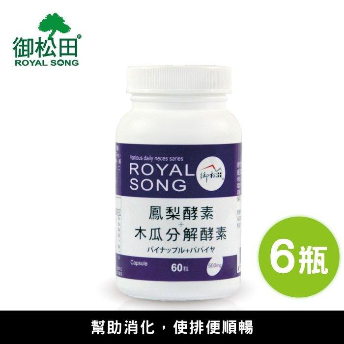 【御松田】鳳梨酵素+木瓜分解酵素膠囊(60粒/瓶)-6瓶
