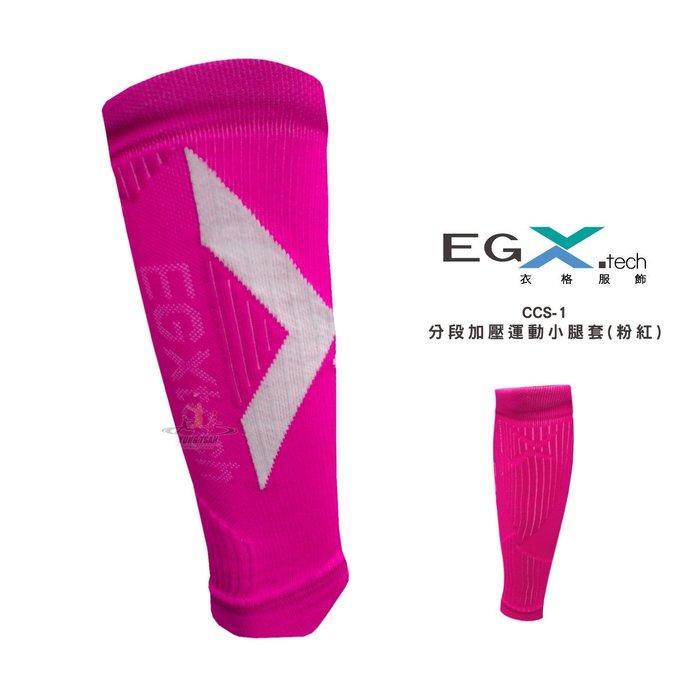 ☆永璨體育☆ EGX tech衣格 CCS-1 粉紅 壓縮小腿套 護腿 慢跑 跑步 打球 登山 各種運動
