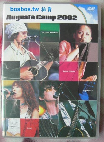 ◎全新日本版DVD+特典未拆!Augusta Camp 2002 演唱會-元千歲.山崎將義等18首好歌◎