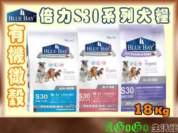 ☆AGOGO☆BlueBay倍力S30有機微榖的高CP首選狗飼料7.5kg免運可索取試吃 N12