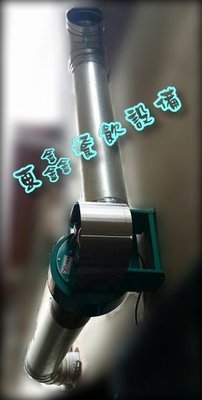 ~~東鑫餐飲設備~~風管馬達/ 風車馬達/ 排油煙管馬達/ 除味設備 / 油煙風管規畫施工 /工程