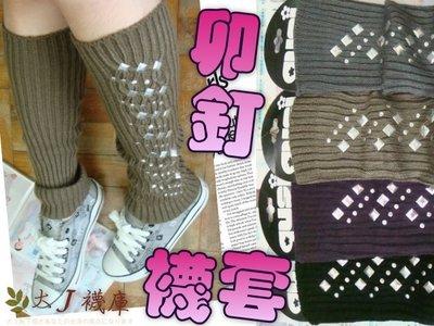 F-42滿天星卯釘襪套【大J襪庫】1雙160元-保暖加厚粗針織-閃亮日本襪套-刷毛襪套加長毛襪-馬靴內搭小腿襪套女生雜誌