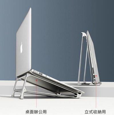 火速到貨? 小天 鋁合金筆電支架/立式收納架 筆電散熱增高支架 DIY組裝 (P5)