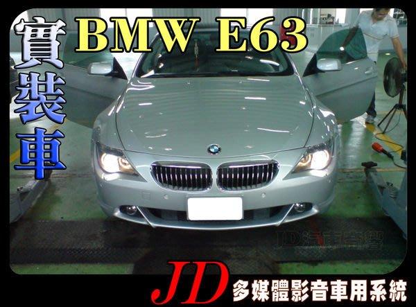 【JD 新北 桃園】BMW E63 寶馬 PAPAGO 導航王 HD數位電視 360度環景系統 BSM盲區偵測 倒車顯影 手機鏡像。實車安裝 實裝車