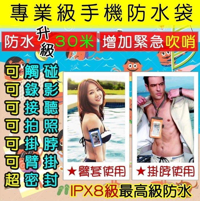 ☆F.S.T☆特比樂Tteoobl 新款專業手機防水袋臂帶 IPX8防水30米 緊急吹哨 防撕扯衝浪游泳潛水袋臂套 哨子
