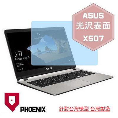【PHOENIX】ASUS X507 X507U X507UB 系列 適用 高流速 光澤亮型 螢幕保護貼 + 鍵盤膜