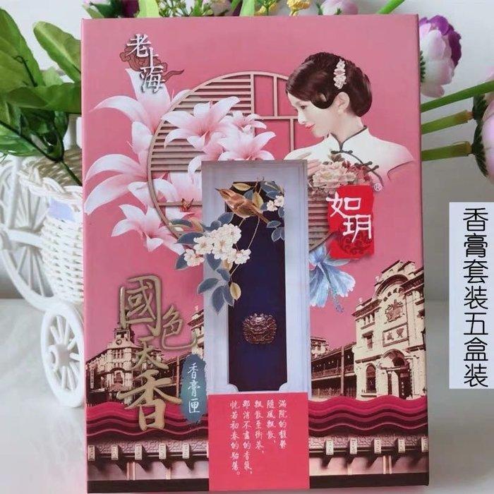 上海如玥香膏礼盒套装正品国货固体香水女人持久淡香体膏女士香水