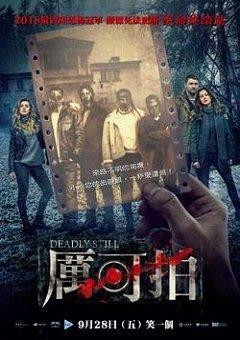 合友唱片 面交 自取 厲可拍 (DVD) Deadly Still