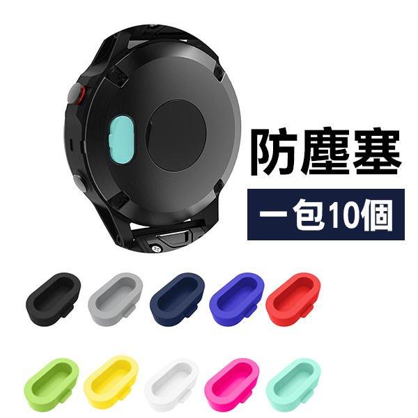 【飛兒】防塵塞 Garmin fenix6S/6X/5X/Venu 防塵套 防塵蓋 保護塞 手錶孔防塵 030