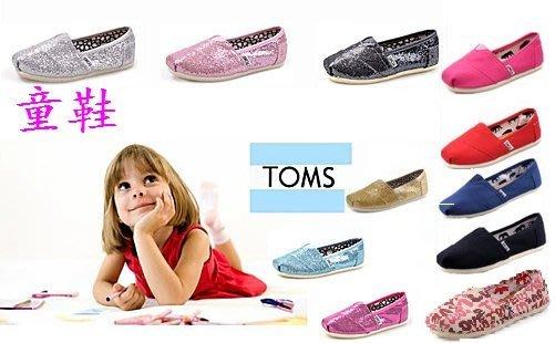 【日韓美鞋】TOMS 童鞋百搭素色款  亮片款 防滑國旗親子鞋♥休閒帆布鞋輕便鞋♥2雙免運♥