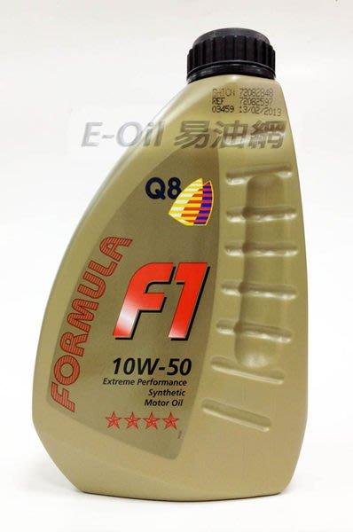 【易油網】Q8科威特機油 Q8 F1 formula 10W50 10W-50全合成 原裝進口 【缺貨】