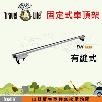 【山野賣客】Travel Life DH 直桿車專用125cm方管車頂架 適用馬自達 MAZDA PREMACY
