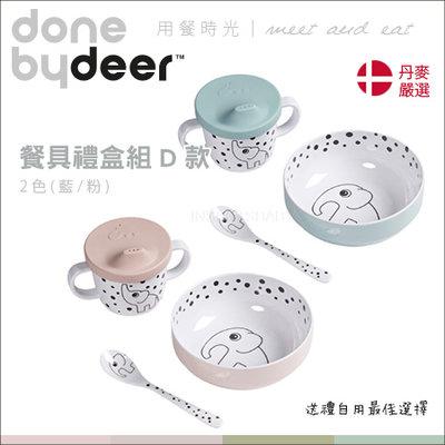 丹麥Done by deer➤用餐時光餐杯餐碗湯匙餐具三件組禮盒-小象(粉/藍)BB301✿蟲寶寶✿