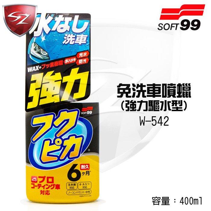 SOFT99 免洗車噴蠟(強力驅水型) W-542 減輕污漬的附著 專業鍍膜車輛也能使用 漆面形成一層光澤和撥水效果