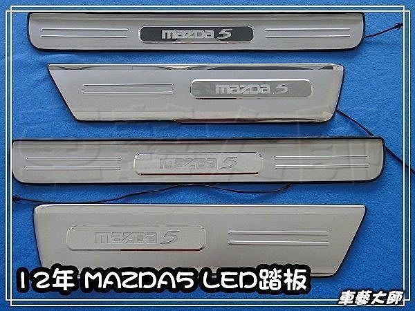 ☆車藝大師☆批發專賣 MAZDA 馬自達 12年 M5 馬5 LED 迎賓 踏板 另有 新馬3 M6 M2 白金踏板