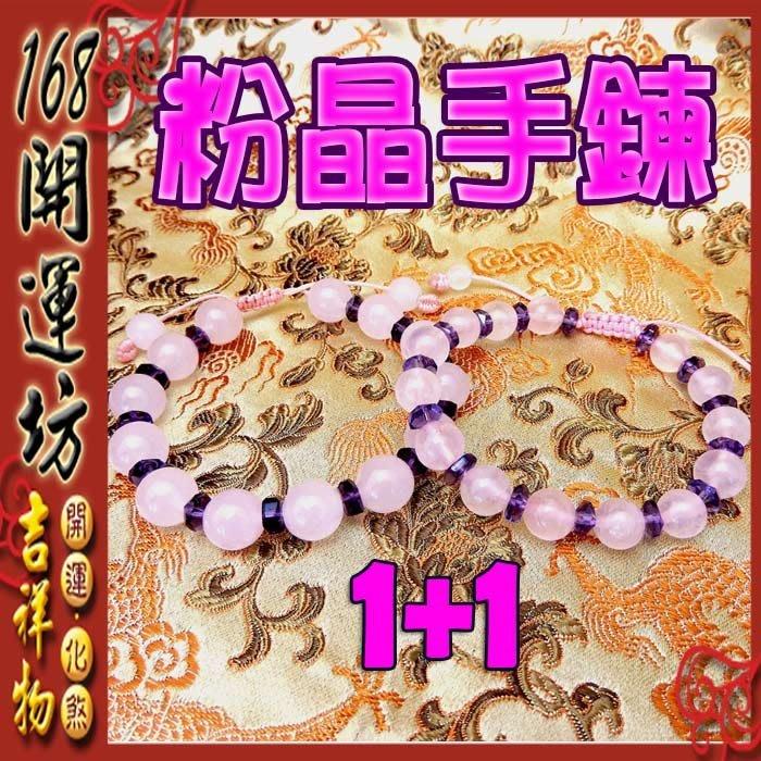 【168開運坊】情人特惠組【天然粉晶+切面紫水晶~可調大小~1對】已淨化 /擇日佩掛