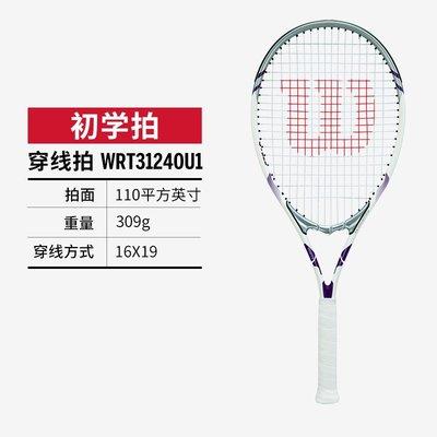 網球拍Wilson威爾勝單人初學者網球拍輕巧減震女生入門拍 Intrigue