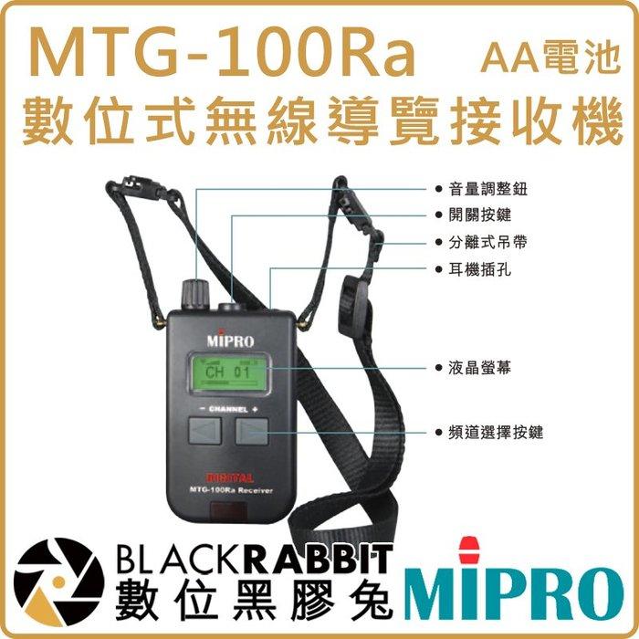 數位黑膠兔【 MIPRO 嘉強 MTG-100Ra AA電池 數位式 無線 導覽 接收機】3號電池 展覽 會議 翻譯 教