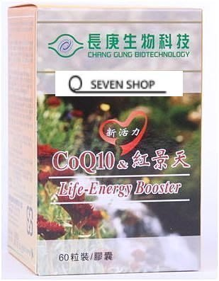【SEVEN SHOP】【長庚生技 CoQ10&紅景天 (60顆/瓶)】3瓶免運