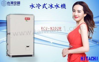新冷媒R410A【日立水冷式冰水機RCU-N202W】全台專業冷氣空調維修定期保養.設備買賣.中央空調冷氣工程規劃施工
