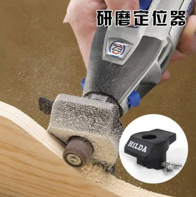 琢美 Dremel A576 砂紙圈研磨定位器 電磨定位器 磨木板定位器 磨木板定位器木工配件 裝潢施工