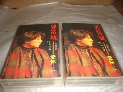 郭富城 愛你 MTV演唱會 伴唱寫真集 VHS Hi-Fi錄影帶伴唱 (上下集2卷)  福隆製作出品