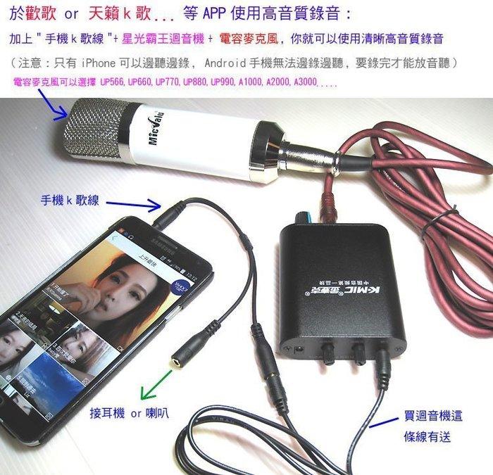 馬上升級成卡拉OK第2代星光霸王迴音機可推動大麥克風 JETKTV RC語音 歡歌送166種音效軟體 麥克風 放大器