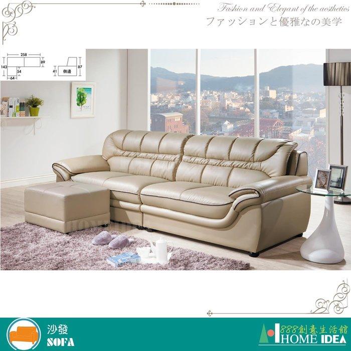 『888創意生活館』390-B255-02艾森豪L型米黃皮沙發$25,300元(11-2皮沙發布沙發組L型修)台北家具