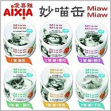 【24罐組/箱】日本AIXIA《MiawMiaw》妙喵片狀餐罐 70g