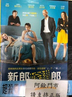 銓銓@59999 DVD 有封面紙張【新郎嫁錯郎】全賣場台灣地區正版片