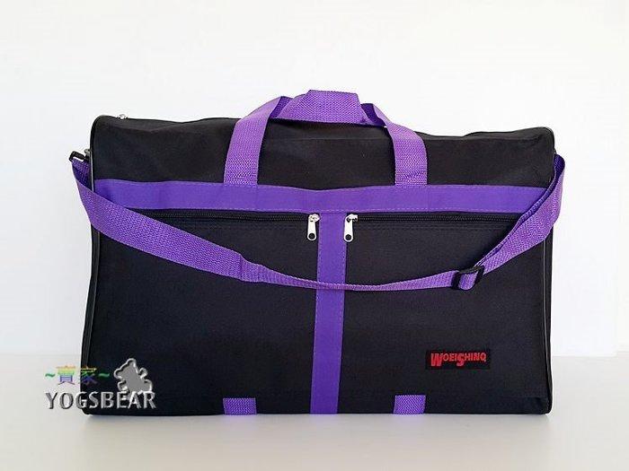 【YOGSBEAR】I 台灣製造 W~S 超大容量 手提包 行李袋 手提袋 側背包 旅行袋  內附長背帶