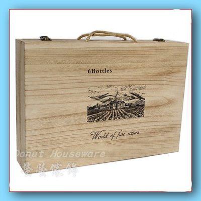 【螢螢傢飾】【 6支裝葡萄酒木盒 】實...