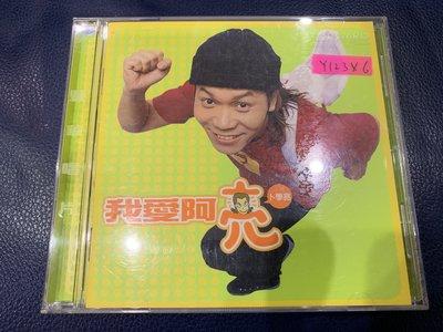 *還有唱片行*卜學亮 / 我愛阿亮 二手 Y12346