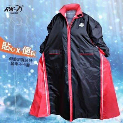 【雨衣雨具】RK-1優質二代 側開輕質連身休閒風雨衣 ─ 942