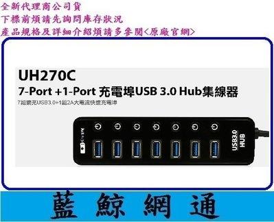 【藍鯨】 全新公司貨@UPMOST 登昌恆 Uptech UH270C(黑) 7-Port USB3.0 HUB集線器
