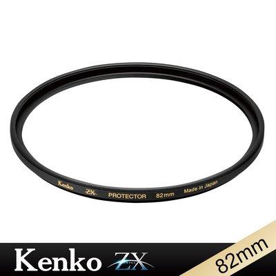 【數位小品】Kenko ZX PROTECTOR 4K/8K高清解析保護鏡(82mm)