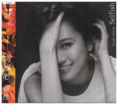 新尚唱片/ SELFISH 再會吧理性 CD+DVD 新品-01333257
