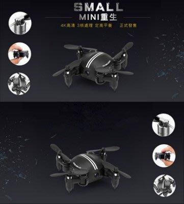 「Mini復活折疊式無人機!限量首發!」