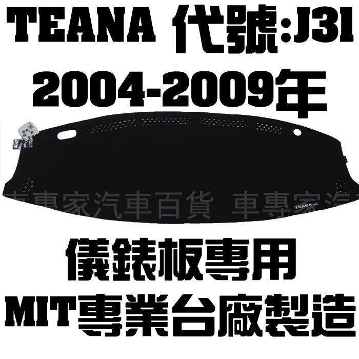 出清 2004-2009年 TEANA J31 避光墊 奈納炭 奈納碳 竹炭 儀表墊 隔熱墊 遮陽墊 儀表板 儀錶板