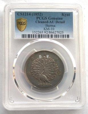 【鑒 寶】(世界各國錢幣)緬甸王朝1852年孔雀1卡亞塔AU品銀幣,PCGS鑒定盒 WGQ5282