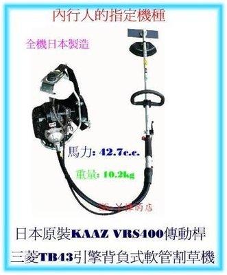 =SS-ㄚ樟的店= (含稅附發票)日本KAAZ VRS400傳動桿三菱TB43引擎背負式軟管割草機加牛筋盤,牛筋繩