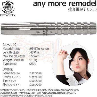DYNASTY A FLOW BLACK LINE any more remodel 2BA 檜山亜紗子選手