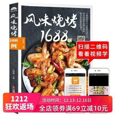 風味燒烤1688例燒烤技術配方大全燒烤教學的書肉類食物腌制配料處理方法大全烤肉蔬菜美食烹飪料理家常菜譜書籍燒烤小吃食譜暢銷書