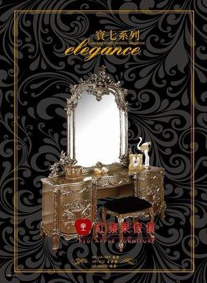 [紅蘋果傢俱] F109D 洛克思瑞系列 新古典 法式 歐式 化妝台 梳妝台 妝鏡 化妝椅
